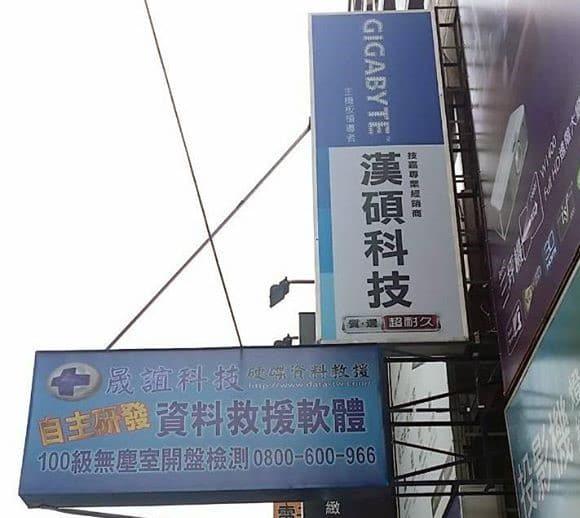 台中漢碩科技硬碟資料救援
