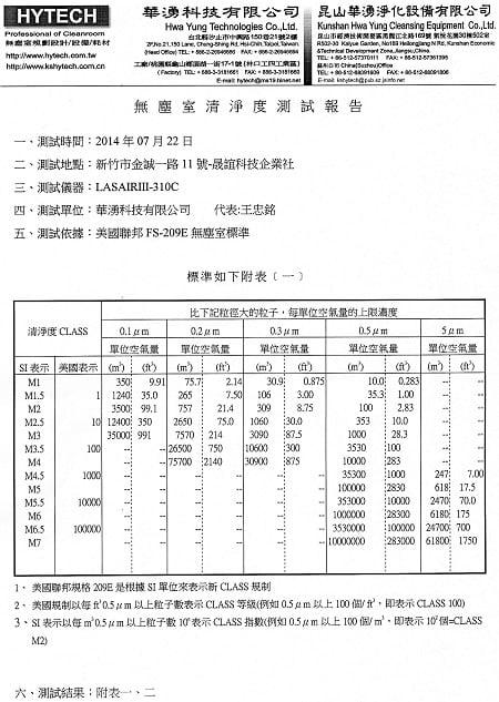 新竹資料救援檢測報告