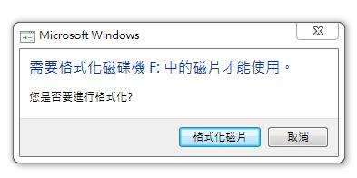 硬碟要求格式化