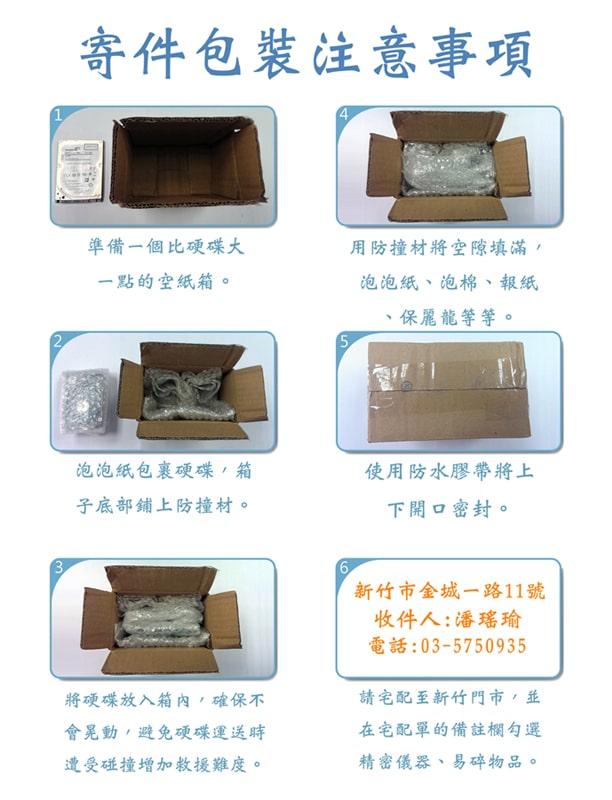 資料救援-服務流程及寄送包裝說明